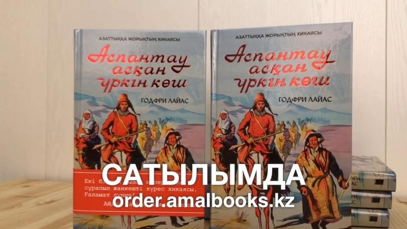 Аспантау асқан үркін көш Қазақ тіліндегі ресми трейлер