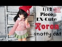 Распаковка малышки Корон 1/12 Picco EX-Cute Koron Snotty Cat IV AZONE