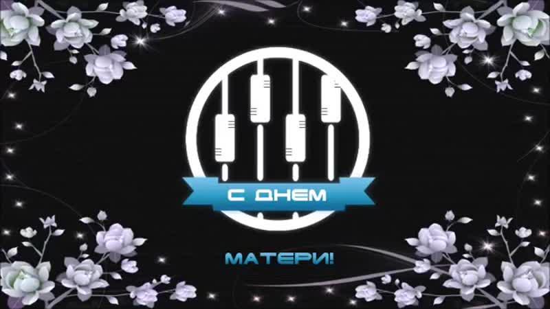 BBR - Поздравление с днём матери (Feat. Kasper, Sinklair, I.P, Pesenka)