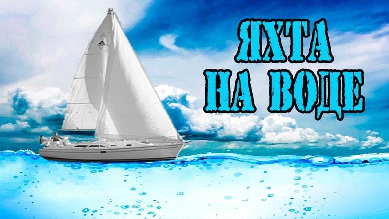 Яхта на воде - Первые испытания ✅