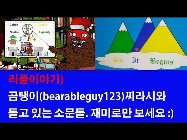 리플이야기) 곰탱이(bearableguy123)찌라시와 돌고 있는 소문들. 재미로만 보세요 )