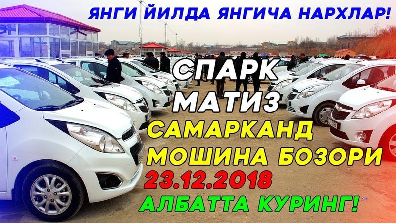 САМАРКАНД МОШИНА БОЗОРИ НАРХЛАРИ 23.12.2018 (1-кисм) янгиликлар