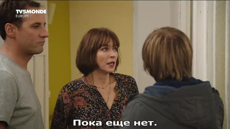 Испытание любви / L'Epreuve d'Amour (2017) рус.суб.