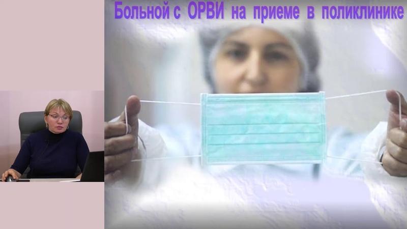 ОРВИ и ее осложнения в амбулаторной практике