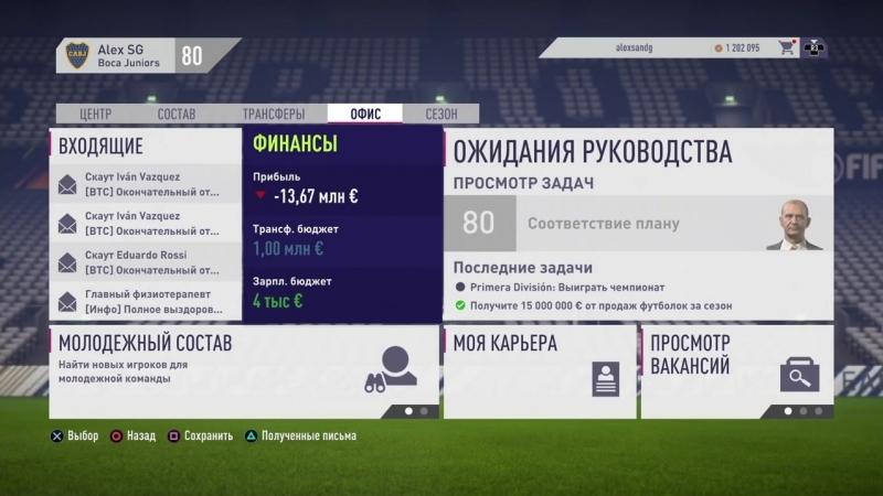 [Развлекательный канал SG] FIFA 18 КАРЬЕРА ВОКРУГ СВЕТА 6 Омоложение обороны