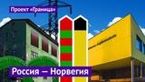 Северная граница России где жить, а где выживать