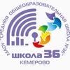 """МАОУ """"Средняя общеобразовательная школа № 36"""""""