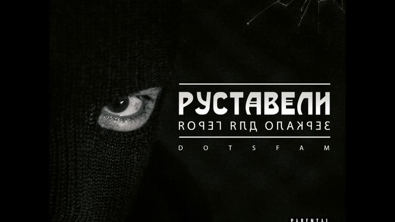 Руставели Кричит