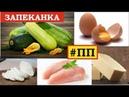 Запеканка из кабачков, с курицей и сыром / Простой рецепт