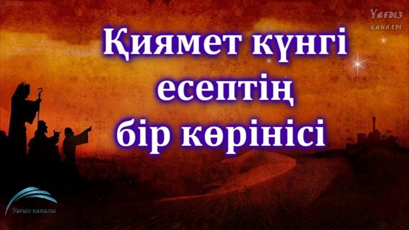 Қиямет күнгі есептің бір көрінісі-Ерлан Ақатаев