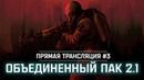 S.T.A.L.K.E.R. Объединенный Пак 2.1 - В подземелья Агропрома! 💥 Stream 3