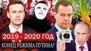 КОНЕЦ РЕЖИМА ПУТИНА? 2019 - 2020 ГОД. ПУТИН. НАВАЛЬНЫЙ. МИТИНГИ.