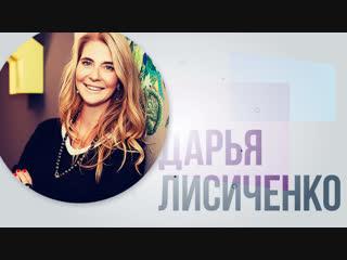 Дарья Лисиченко о том, как жить полной жизнью