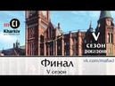 MafiaCl Kharkiv Student league V сезон Final 2017/2018