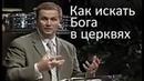 Как искать Бога в церквях Александр Шевченко
