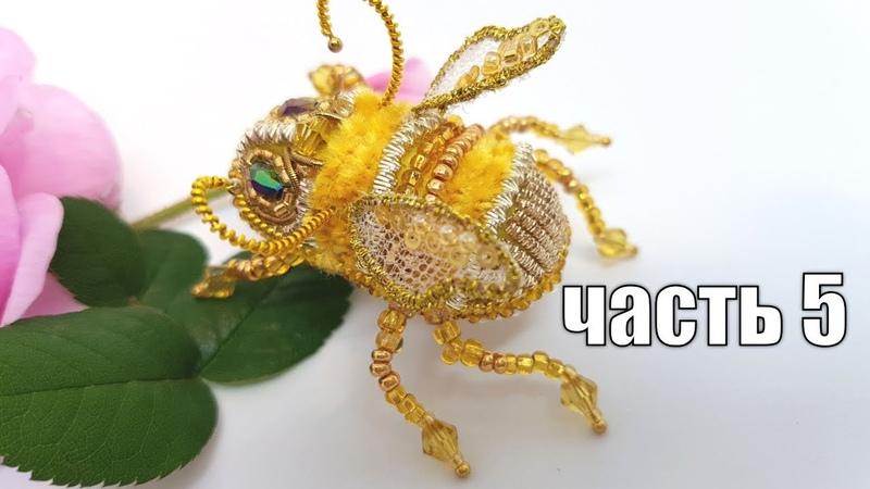 Брошь пчела. Брошь из бисера. Объемная вышивка. ЧАСТЬ 5