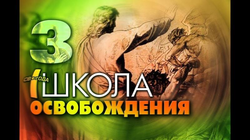 Школа Освобождения - 3 /Освобождение от злого наследия/ 30.06.18