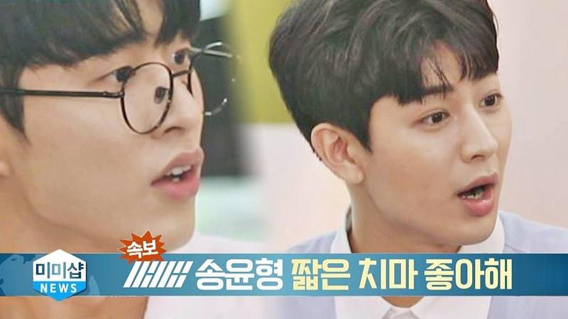 송윤형(Song Yun-hyeong)은 앞뒤 꽉꽉 막힌 남자?! 나도 짧은 치마 좋아!! 미미샵(MIMISHOP) 2054