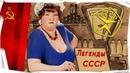 Городские легенды СССР Топ 6 гастрономических легенд