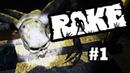 Rake Multiplayer MuHycPozitiv и ZverPozitiv 100% Страх
