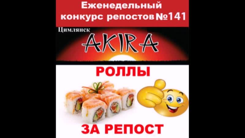 Видеоотчет I LOVE AKIRA ! №141