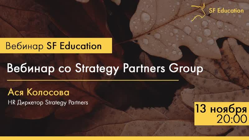 Вебинар cо Strategy Partners Group