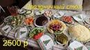 Праздничный новогодний стол 2019 за 2500 р. Готовлю 8 блюд. Салаты, закуски, горячее