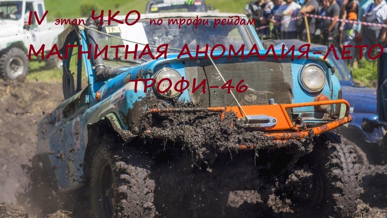 В Курской области состоится очередной этап чемпионата по трофи-рейду