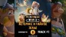 Астерикс и тайное зелье мультфильм музыка OST 1 Générique fin