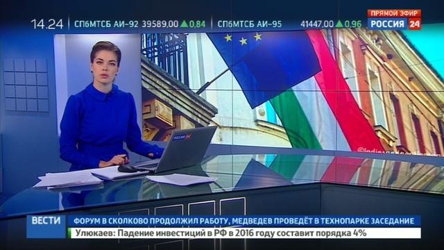 Новости на Россия 24 • Венгрия не стала заявлять протест из-за цветной революции