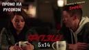 Флэш 5 сезон 14 серия The Flash 5x14 Русское промо
