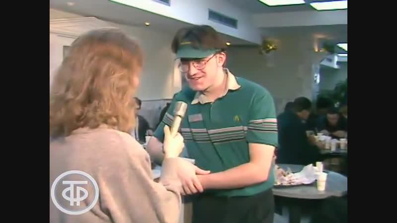 Передача до 16 и старше. Персонал Макдоналдса рассказывает о возможностях карьерного роста, 1994 год