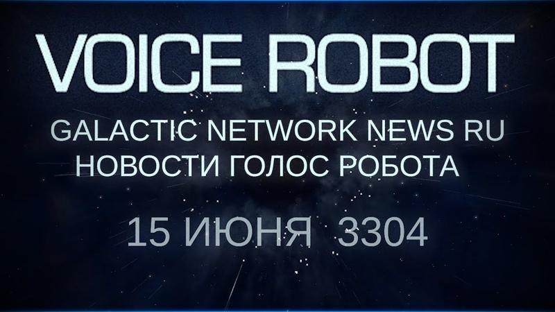 Elite: Dangerous - Новости Голос Робота - GNN RU - Voice Robot TV - 15 Июня 3304