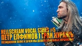 ПЁТР ЕЛФИМОВ ГРАН КУРАЖЪ HELLSCREAM VOCAL STARS #5 ПОЗИЦИОННОЕ ПЕНИЕ И ЗАЧЕМ НАМ УПРАЖНЕНИЯ
