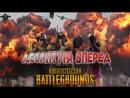 ★ПУБГ СТРИМ★ЗА ВДВ★ДЕСАНТУРА★PlayerUnknown's Battlegrounds★ПАБГ★