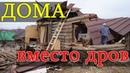 Дома вместо дров на Сахалине / Чиновники воруют у ветеранов