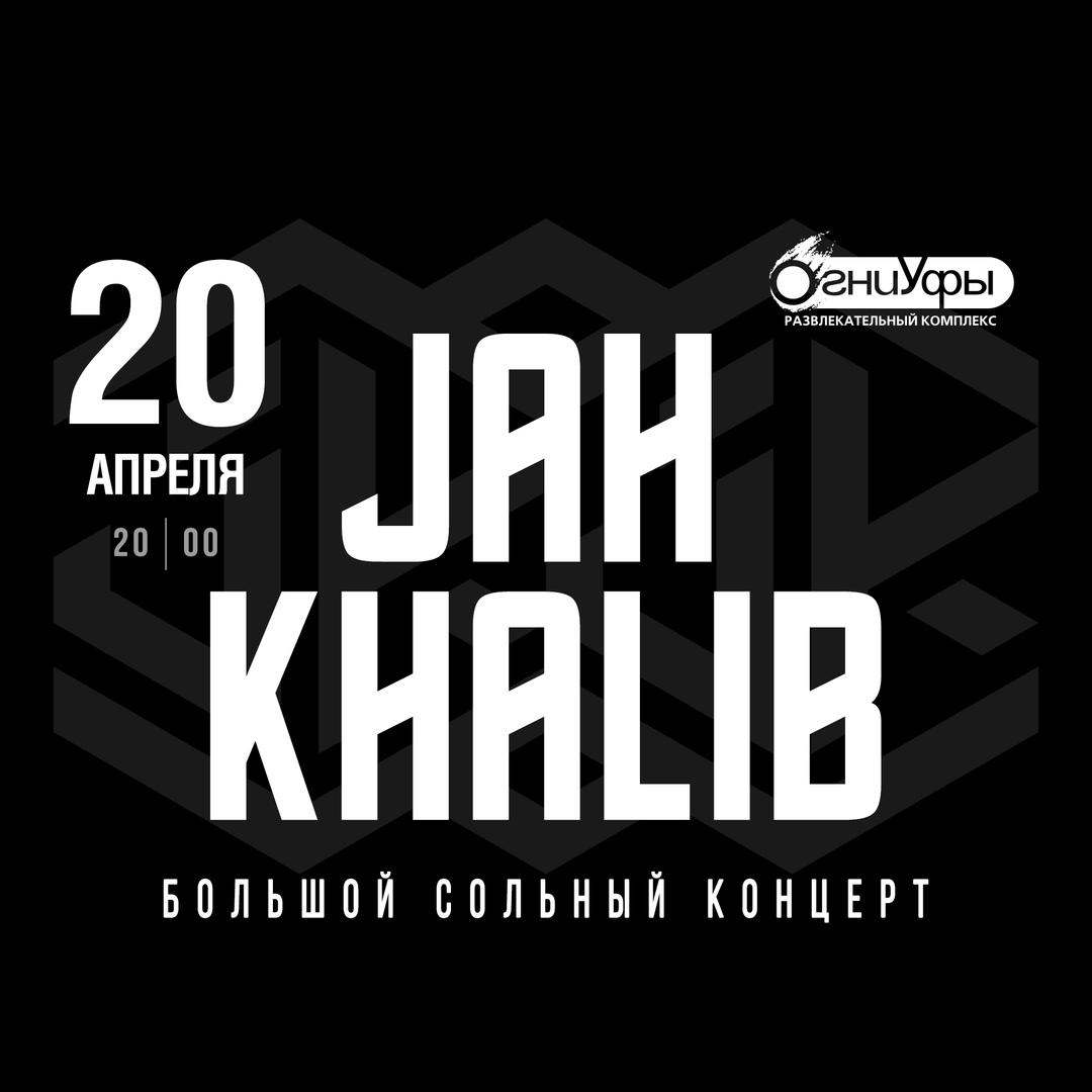 Афиша Москва JAH KHALIB / УФА / 20 АПРЕЛЯ / ОГНИ УФЫ