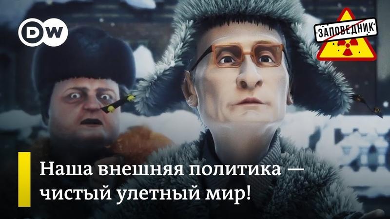 Кремль учит рэпу Меркель на страже трубы Желтые жилеты жгут в Париже Заповедник выпуск 53