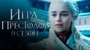 Игра престолов 9 сезон [Обзор] / [Трейлер 2 на русском]