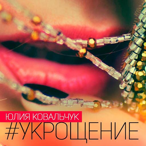 Юлия Ковальчук альбом Укрощение