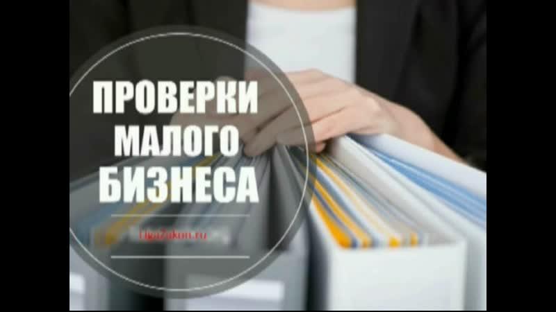 Прокурорские проверки»