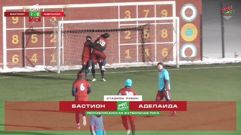 Зимний Кубок РФЛ 2018-2019. Бастион vs Аделаида. 3:1