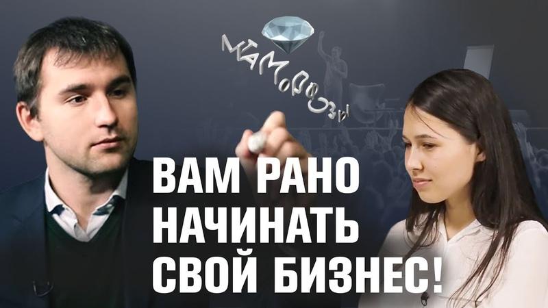 Нужен ли вам свой бизнес Разбор от Михаила Дашкиева. Проект Метаморфозы