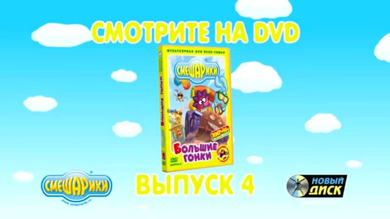 Смешарики. DVD. Выпуск 4. Большие гонки
