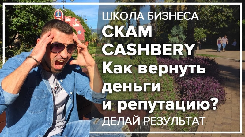 СКАМ Cashbery Кэшбери как вернуть деньги и репутацию и больше не попадать в лохотрон