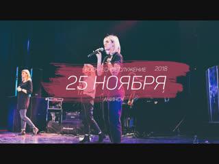 Воскресное служение (25.11.18) l Церковь прославления.Ачинск