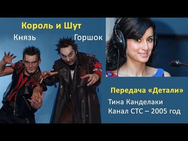 Король и Шут в передаче «Детали» с Тиной Канделаки (2005) » Freewka.com - Смотреть онлайн в хорощем качестве