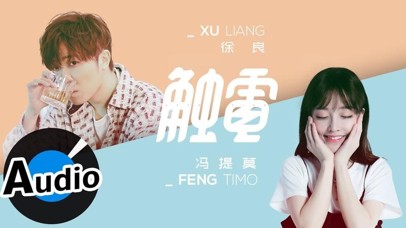 徐良 Xu Liang、馮提莫 Feng Timo - 觸電(官方歌詞版)
