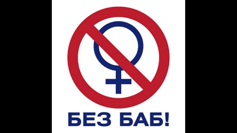 Официальный гимн МДшников, МГшников, ТННшиков, MGTOW, и БЕЗБАБНИКОВ!
