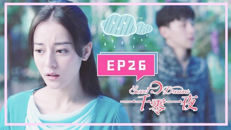 [Eng Sub]《一千零一夜》第26集 Sweet Dreams EP26【曼荼罗影视出品 欢迎订阅】迪丽热巴 邓伦